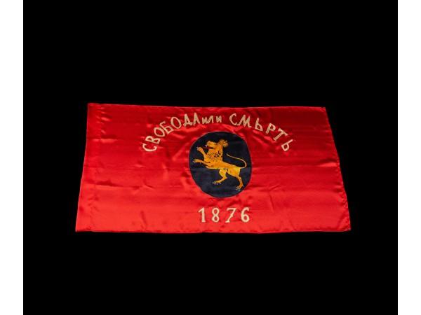 Пришито знаме Свобода или Смърт