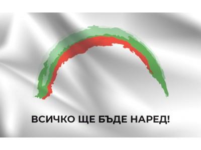 Знаме Всичко ще бъде наред