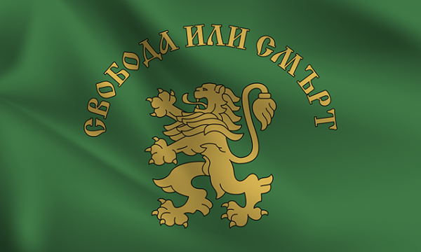 Знаме Свобода или Смърт