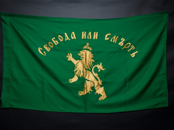 Автентично знаме Свобода или смърть